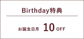 Birthday特典